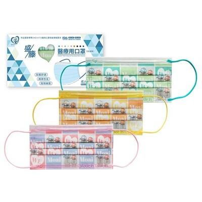 盛籐~成人平面醫療口罩(3款x10片入)摩艾方塊系列組 md雙鋼印 ds002462 (4.8折)