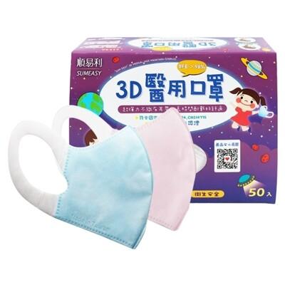 順易利~幼童3D醫用口罩(50入) 粉色/水藍色 款式可選  醫療口罩 D567699 (5.4折)