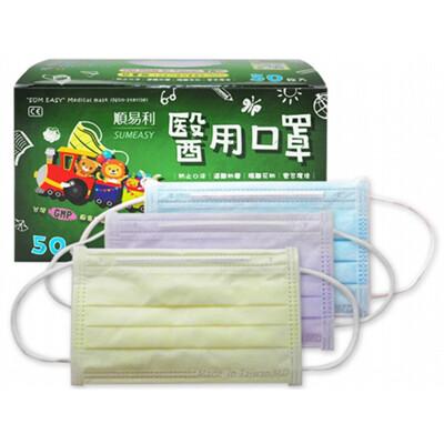 順易利~兒童醫用口罩50入水藍色/紫色/黃色/粉紅色/綠色 款式可選  MD雙鋼印 D565404 (5.4折)