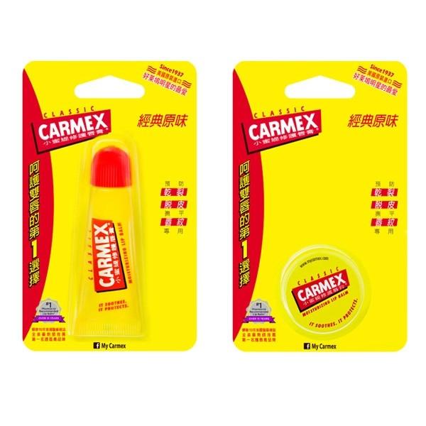 carmex 小蜜媞 原味修護唇膏(軟管10g圓罐7.5g) 修護唇膏/護唇膏/滋潤唇膏
