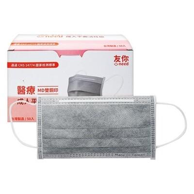 台灣康匠~友你 成人平面活性碳醫用口罩50入(醫療用口罩)  MD雙鋼印 DS001004 (7.5折)