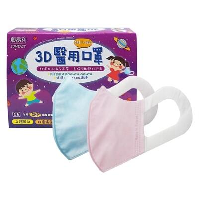 順易利~兒童3D醫用口罩(50入) 水藍色/粉色 款式可選  醫療口罩 D328835 (5.4折)