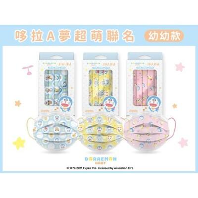 親親 JIUJIU~幼幼醫用口罩(10入)哆啦A夢聯名款 款式可選  MD雙鋼印 DS001746 (6.8折)