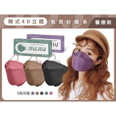 親親 JIUJIU~韓式4D立體醫用口罩(5入)紗霧系列 款式可選 DS003540 (6折)