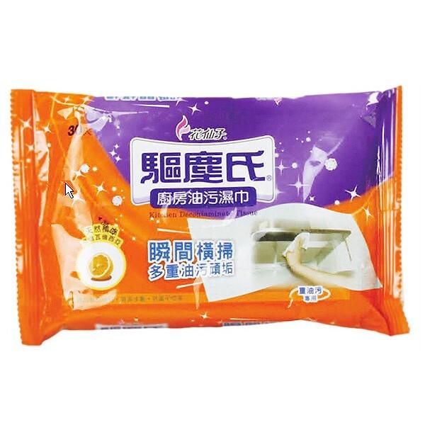 驅塵氏 廚房油汙濕巾(30入) 重油汙專用 廚房濕紙巾/吸油濕紙巾/一次性紙巾
