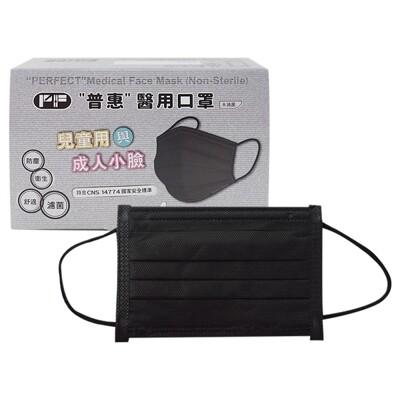 普惠~兒童平面醫用口罩(25入)黑色(醫療口罩)  MD雙鋼印 D641799 (6.2折)