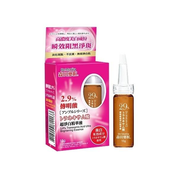 森田藥粧~傳明酸2.9%超淨白精華液(15g) 精華液/淨白精華液/傳明酸精華液