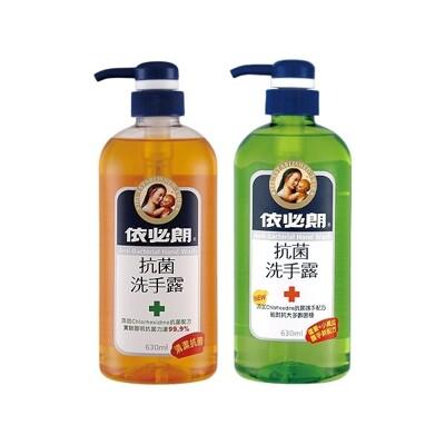 依必朗~抗菌洗手露(630ml) 款式可選 洗手乳/洗手露/抗菌洗手乳 (6.7折)