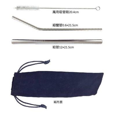 不塑之客(sus316)不鏽鋼吸管組(3件組) 附絨布收納袋 吸管/環保吸管/愛地球 (7折)