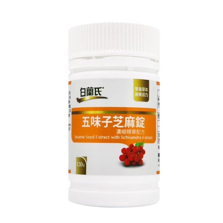 白蘭氏 五味子芝麻錠(120錠)保健食品/營養品/芝麻錠