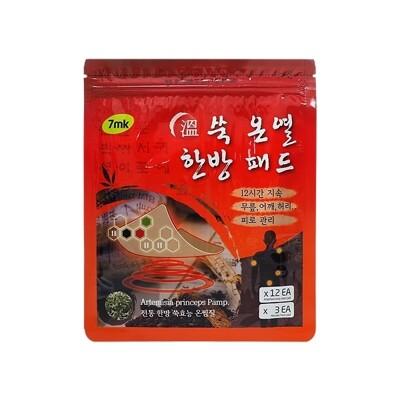 韓國7mk~暖宮貼(艾草小太陽貼/方形貼)  暖宮貼/生理期/暖暖包 (5.5折)