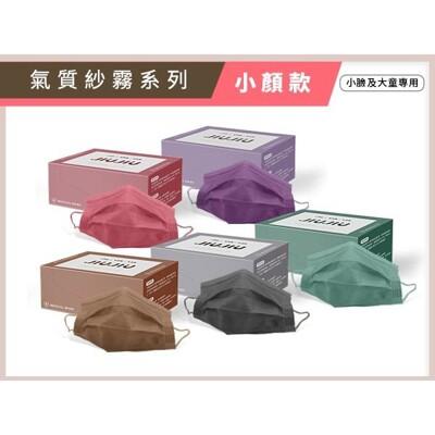 親親 JIUJIU~小顏款醫用口罩(30入) 紗霧系列 款式可選  MD雙鋼印 DS001952 (5.1折)