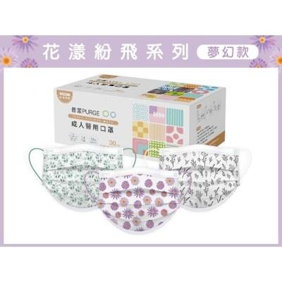 PURGE 普潔~成人醫用口罩(30入)花樣紛飛系列 款式可選  MD雙鋼印 DS001626 (5.5折)