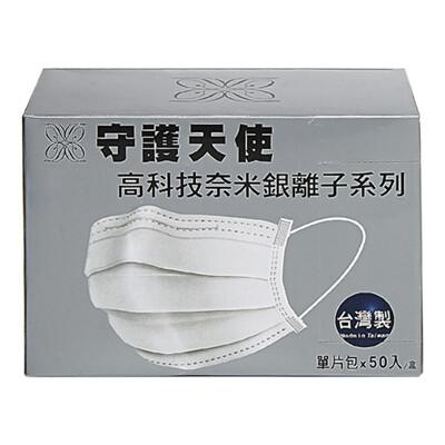 守護天使~ 高科技奈米銀離子口罩(單片包50入/盒)-白 口罩/高防護口罩/抗菌口罩/衛生口罩 (6.7折)