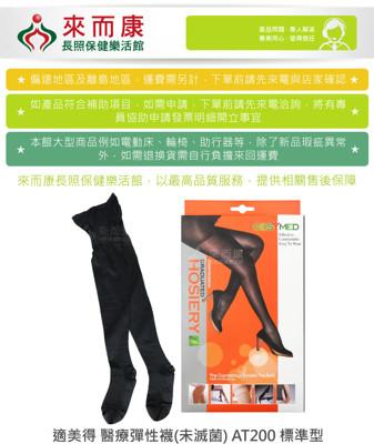 適美得 醫療彈性襪(未滅菌) AT200 標準型 黑色 (1.4折)