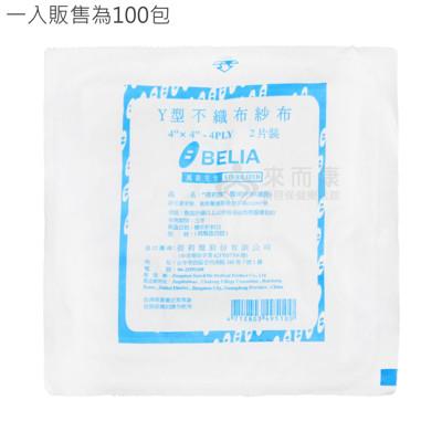 蓓莉雅 醫用紗布 (滅菌) 4X4 4P Y型不織布 2入/包 100包販售 (6.1折)