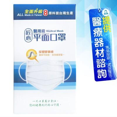 台灣康匠 醫療口罩 (未滅菌) 醫療平面口罩 三層式 成人用 每盒50入 3盒販售 (6.2折)