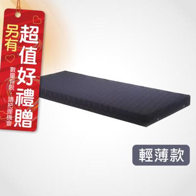 電動床病床護理床墊 L192XW86XH5CM(薄)電動床專用 日式Q床墊高密度雙面軟硬優質床墊 (8.4折)