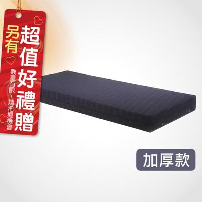 電動床病床護理床墊 L192XW86XH11CM(厚)電動床專用 日式Q床墊 高密度雙面軟硬優質床墊 (8折)