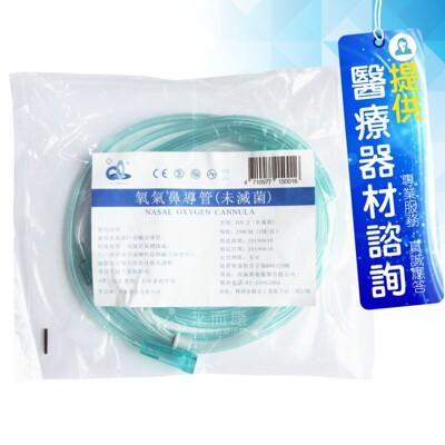 泰寧-庭偉 經鼻氧氣套管 (未滅菌) 豐全 OX-2  250cm 10包販售 (5.8折)