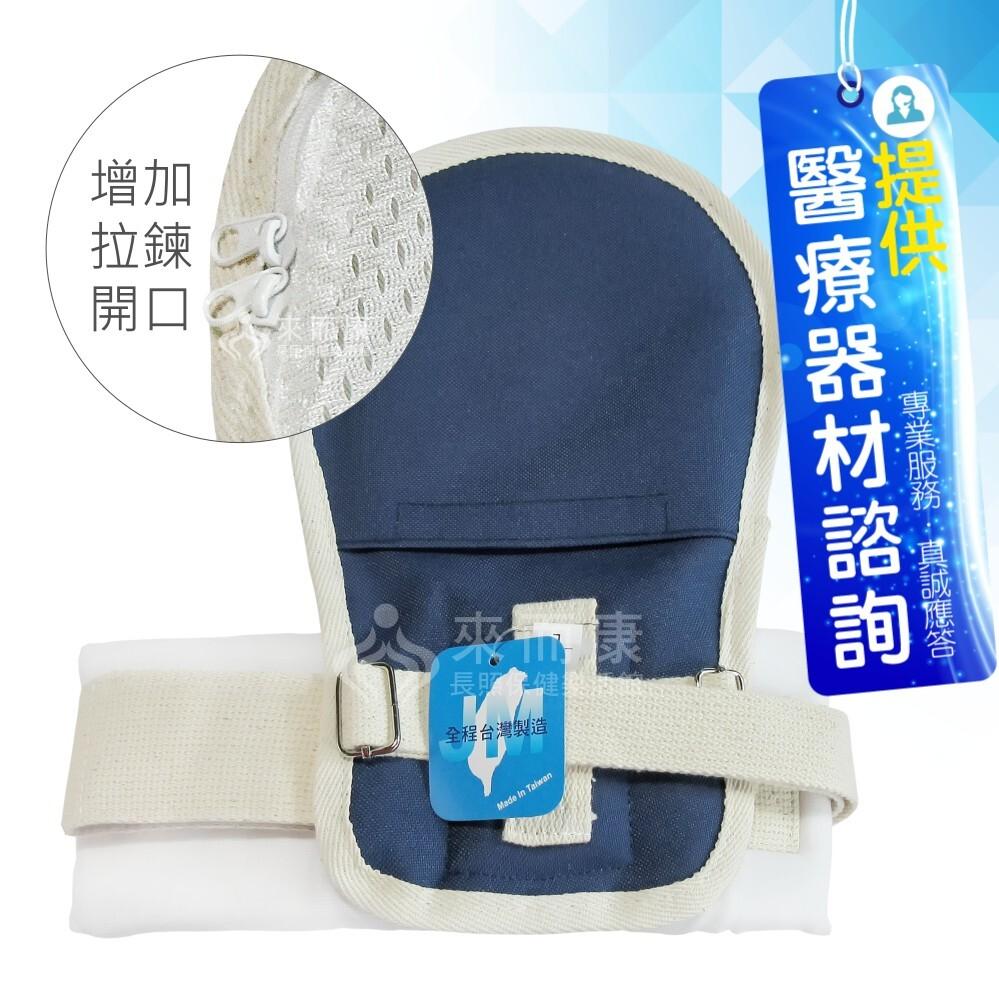 jm杰奇 肢體裝具 (未滅菌) jm-394 護腕式乒乓約束帶 前端拉鍊開口 2個販售