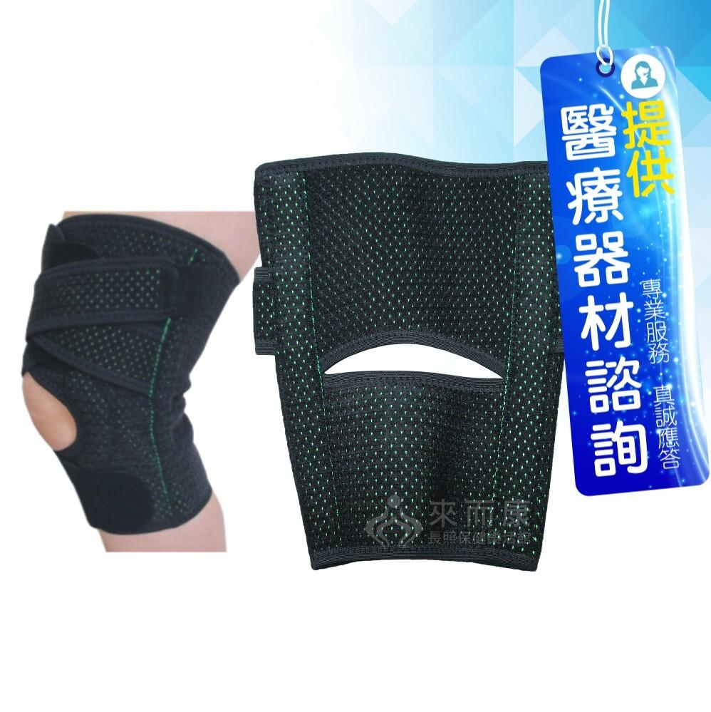 來而康 開谷 肢體裝具 (未滅菌) k-pkn002 護膝 護具 髕骨開放