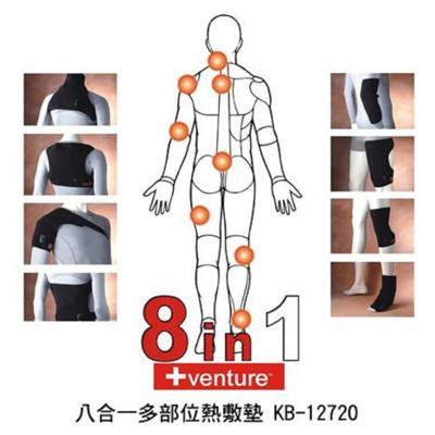 VENTURE 速配鼎 醫療用熱敷墊 (未滅菌) KB-12720 八合一多部位 加贈環保暖暖包x1 (8.8折)