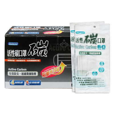 YASCO 昭惠 醫用口罩(未滅菌)活性碳口罩 一盒50入 (7.8折)