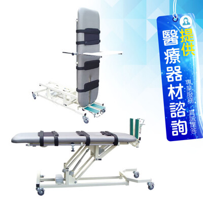 來而康 耀宏 動力式治療檯 (未滅菌) yh210-1 電動升降 傾斜床 可直立 (8.9折)