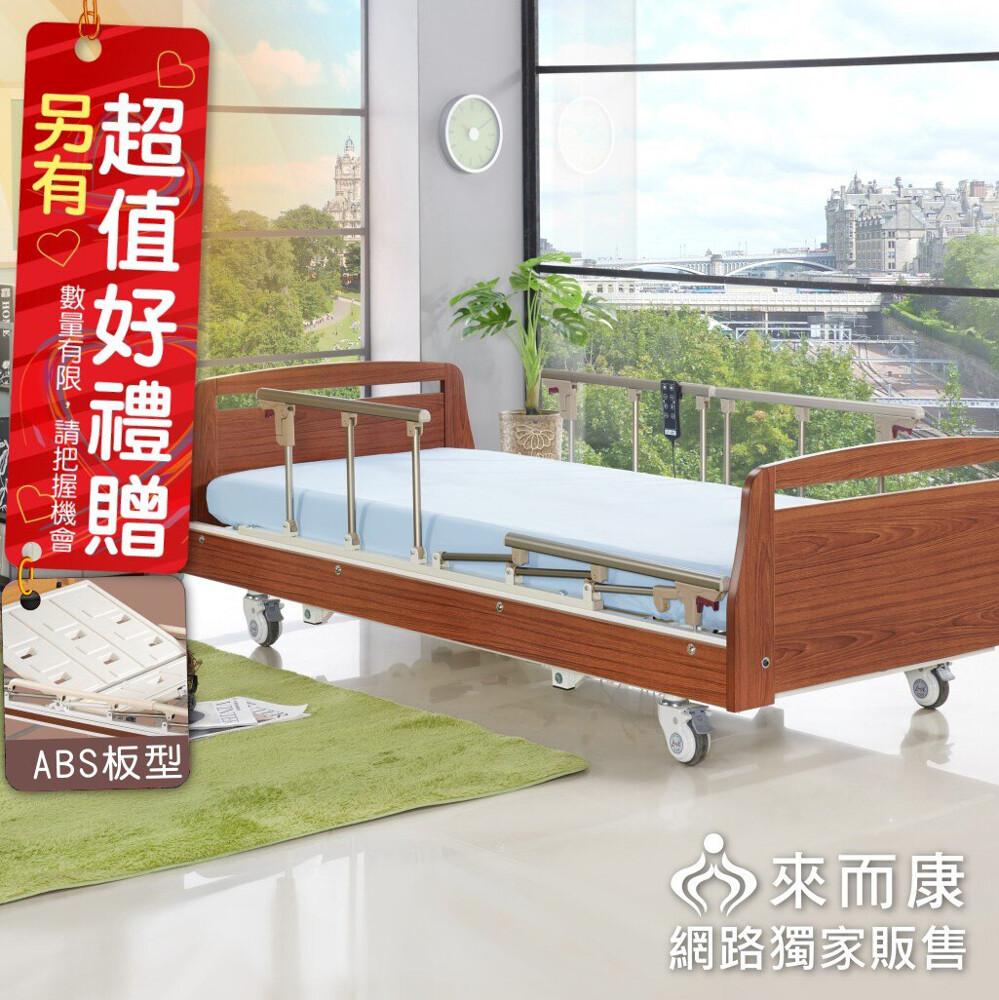 來而康 立明 交流電力可調整式病床 lf-66 abs板 三馬達時尚居家 電動床補助