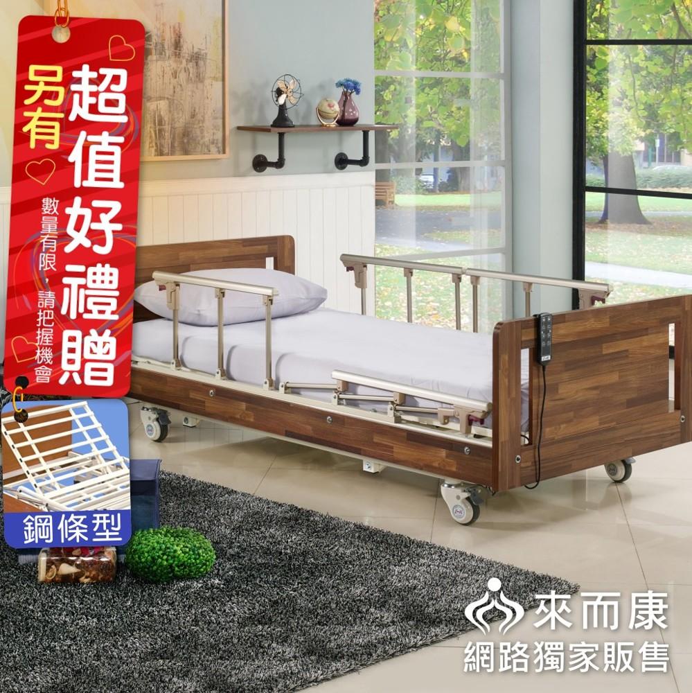 來而康 立明 交流電力可調整式病床 mm-666 鋼條 三馬達木飾 電動床補助