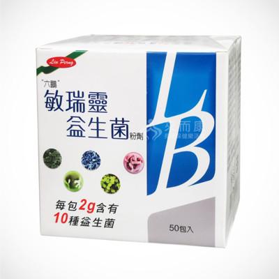 六鵬 敏瑞靈 益生菌 每盒50包 (9折)