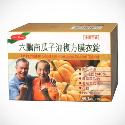 來而康 六鵬 南瓜子油複方膜衣錠 2盒 (6折)