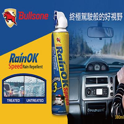 【Bullsone-勁牛王】RainOK快速3秒玻璃防水噴霧380ml (6.3折)