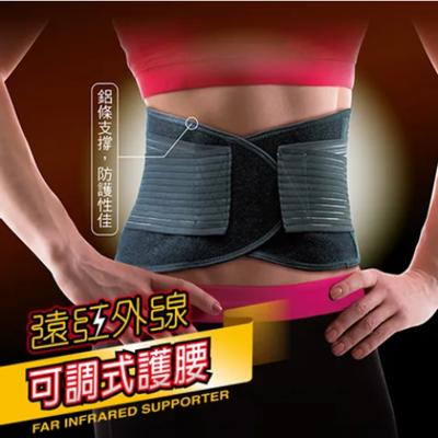 成功遠紅外線可調式護腰