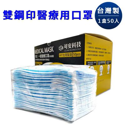 可安醫療口罩(台灣製造)一盒50入 藍色/紅色/橘色/白色/淺紫/蒂芬妮綠 (5折)