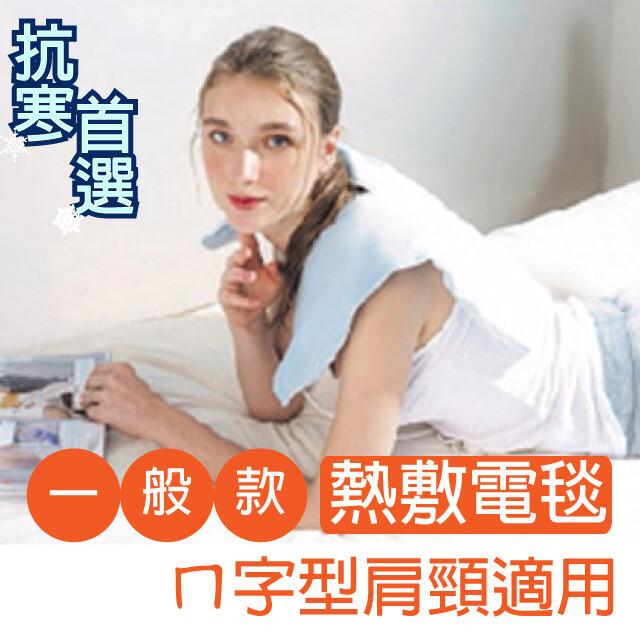 適美得 動力式熱敷電毯(濕熱款) 字型h02肩頸用