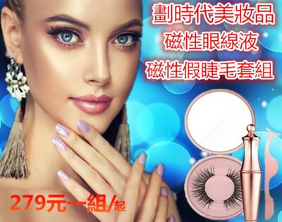 2019最新款磁性眼線液5磁片假睫毛套組 (3.5折)