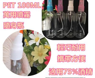 PET 100ML萬用噴霧隨身瓶 (3.6折)