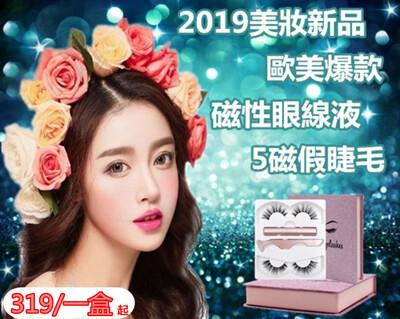 2019歐美爆款磁性眼線液5磁片假睫毛小資女套組 (3.5折)