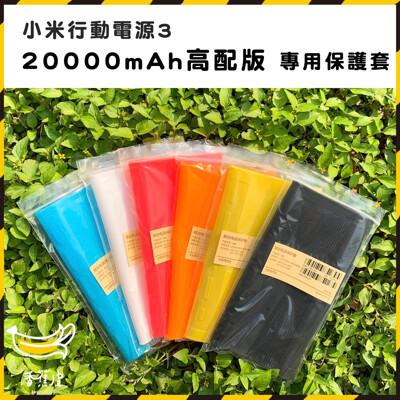 小米行動電源3 20000 mAh 高配版 快充版 專用保護套 小米行動電源3保護套 20000mA (3折)