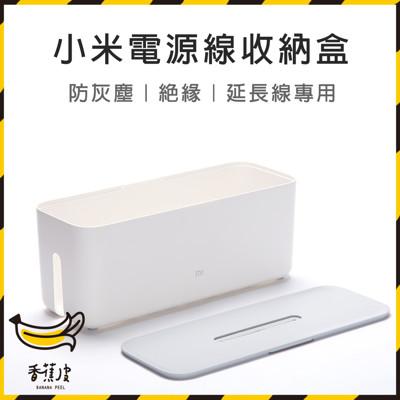 現貨 小米電源線收納盒 小米電源收納盒 電線整理盒集線盒 (7.5折)