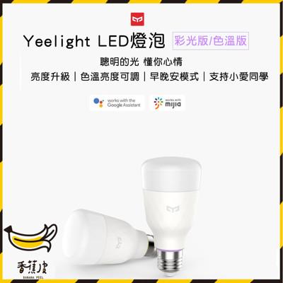 小米 有品 Yeelight LED智能燈泡 新彩光版 110V台灣可用 可用小愛同學控制 (8.9折)