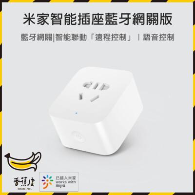 米家智能插座藍牙網關版 智能插座二代 (9折)