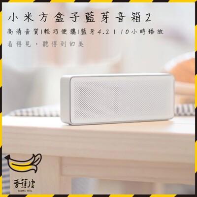 小米方盒子藍芽喇叭 方盒子音箱2 方盒子2 小米方盒子藍芽音箱2 音響 金屬喇叭 (6.5折)