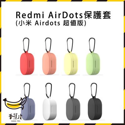 小米 Airdots 超值版 Redmi AirDots 真無線藍牙耳機 保護套 (7.5折)