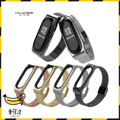米布斯 小米手環3 小米手環4 米蘭金屬錶帶 米蘭錶帶 卡扣式 小米替換腕帶 小米手環腕帶 (7.3折)