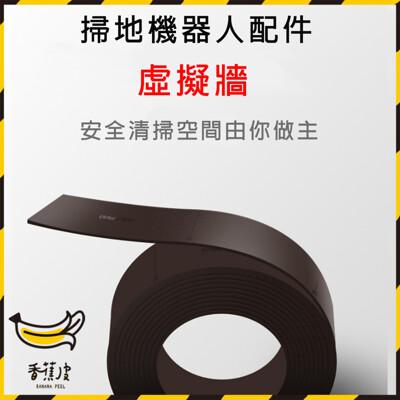 現貨 米家 小米掃地機器人 石頭掃地機器人 配件 虛擬牆(棕色) 賣場另售 主刷 邊刷 塵盒濾網 (6.9折)