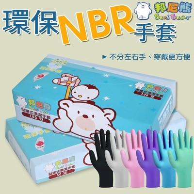 【Benibear邦尼熊】無粉環保NBR手套100只入/盒 (5.7折)