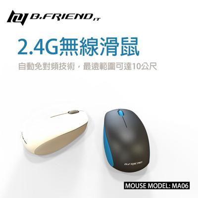 B.Friend MA-06 2.4G無線滑鼠 (白銀色) - 出貨送MP03滑鼠墊 (4折)